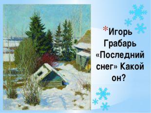 Игорь Грабарь «Последний снег» Какой он?