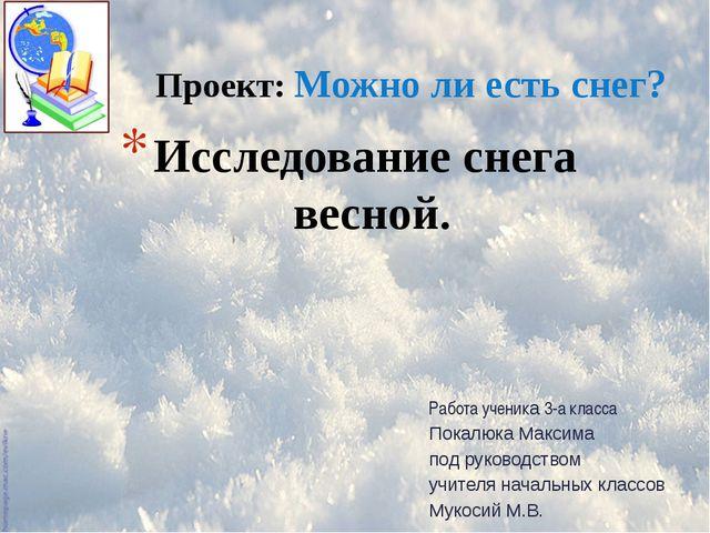 Работа ученика 3-а класса Покалюка Максима под руководством учителя начальных...