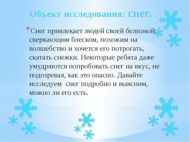 Снег привлекает людей своей белизной, сверкающим блеском, похожим на волшебст...
