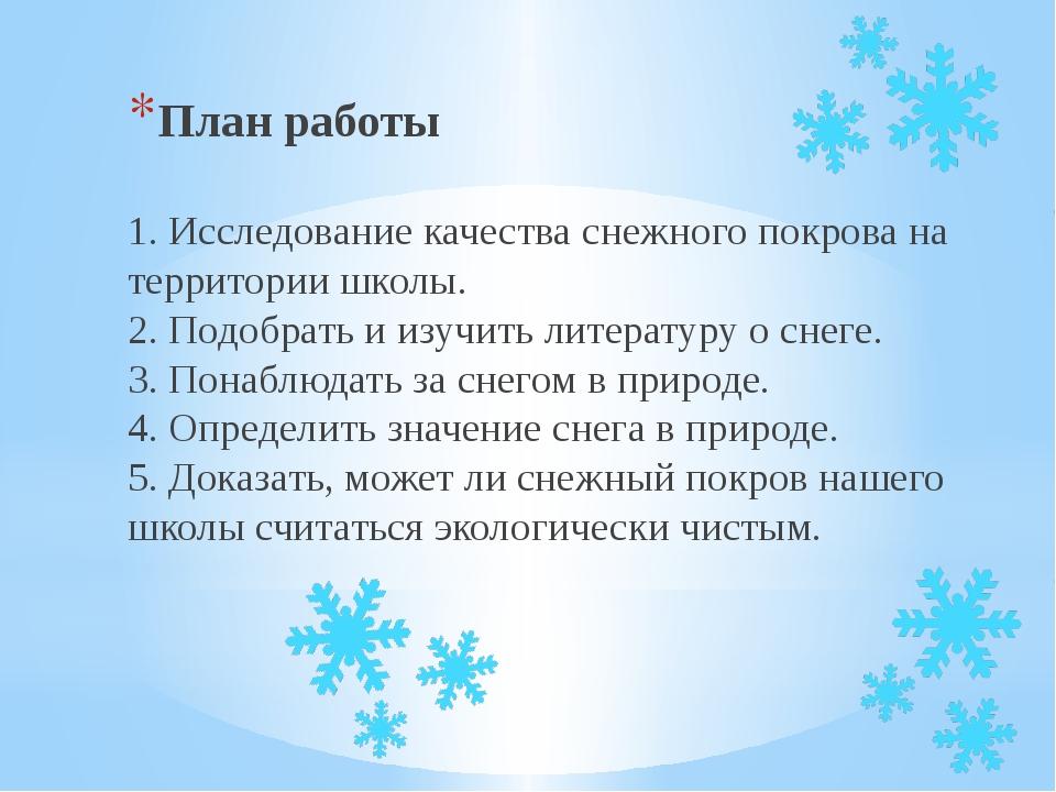 План работы 1. Исследование качества снежного покрова на территории школы. 2....