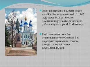 Один из парков г. Тамбова носит имя Зои Космодемьянской. В 1947 году здесь бы