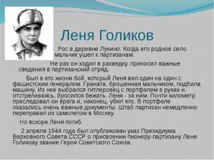 Леня Голиков Рос в деревне Лукино. Когда его родное село  захватил враг, ма