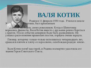 ВАЛЯ КОТИК Родился 11 февраля 1930 года. Учился в школе №4 города Ше