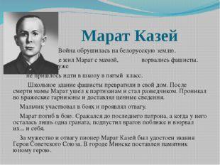 Марат Казей ...Война обрушилась на белорусскую землю.  деревню, где жил М