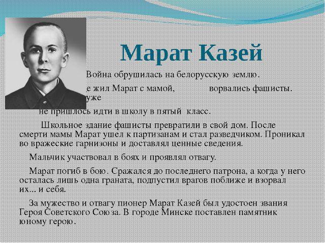 Марат Казей ...Война обрушилась на белорусскую землю.  деревню, где жил М...