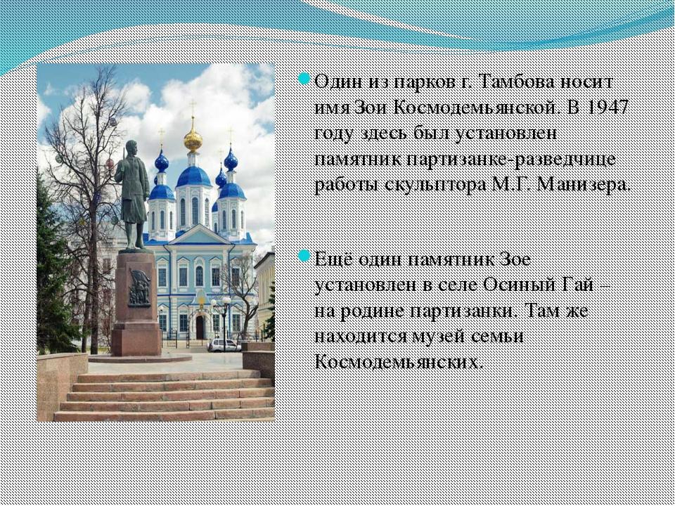 Один из парков г. Тамбова носит имя Зои Космодемьянской. В 1947 году здесь бы...