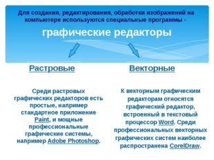 графические редакторы Для создания, редактирования, обработки изображений на