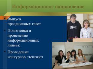 Информационное направление Выпуск праздничных газет Подготовка и проведение и