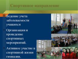 Спортивное направление Ведение учета заболеваемости учащихся Организация и пр
