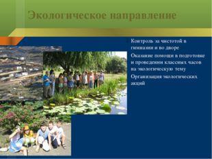 Экологическое направление Контроль за чистотой в гимназии и во дворе Оказание
