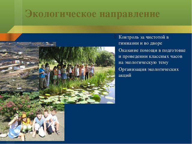 Экологическое направление Контроль за чистотой в гимназии и во дворе Оказание...