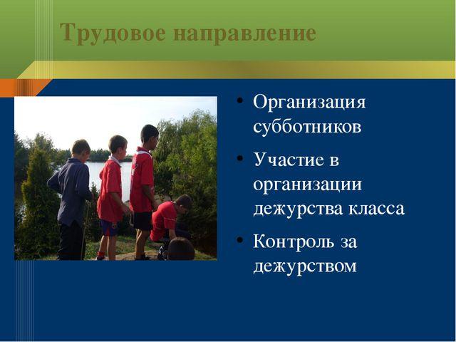 Трудовое направление Организация субботников Участие в организации дежурства...