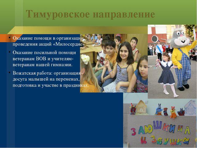 Тимуровское направление Оказание помощи в организации проведения акций «Милос...