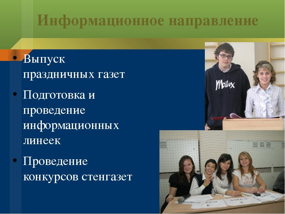 Информационное направление Выпуск праздничных газет Подготовка и проведение и...