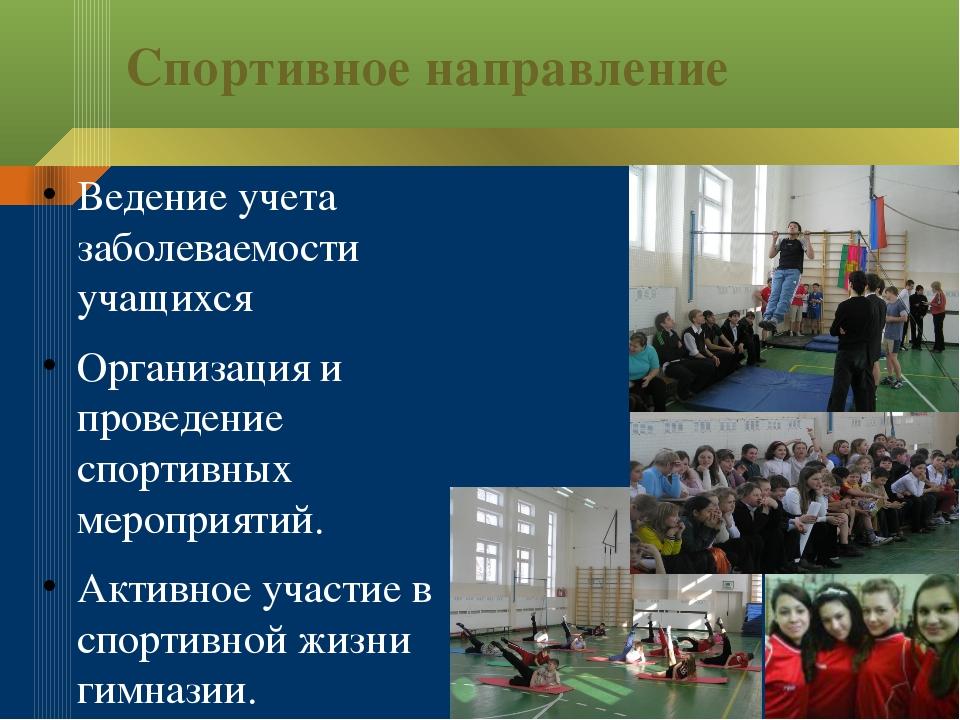 Спортивное направление Ведение учета заболеваемости учащихся Организация и пр...