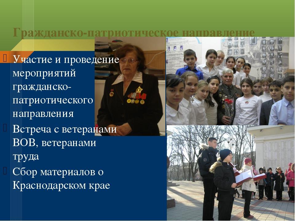 Гражданско-патриотическое направление Участие и проведение мероприятий гражда...