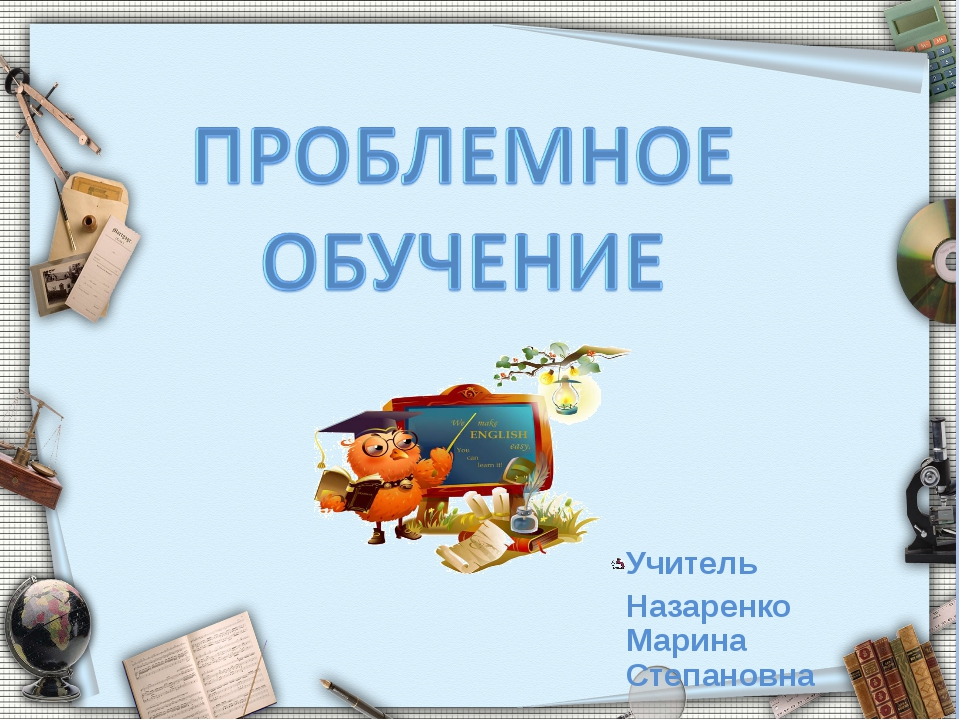 Учитель Назаренко Марина Степановна