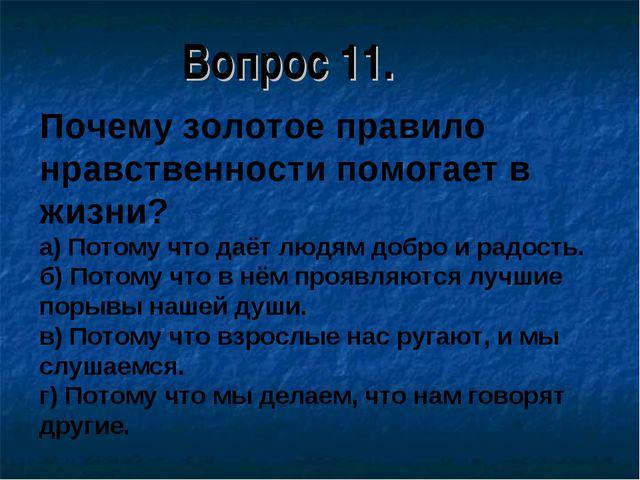 Вопрос 11. Почему золотое правило нравственности помогает в жизни? а) Потому...