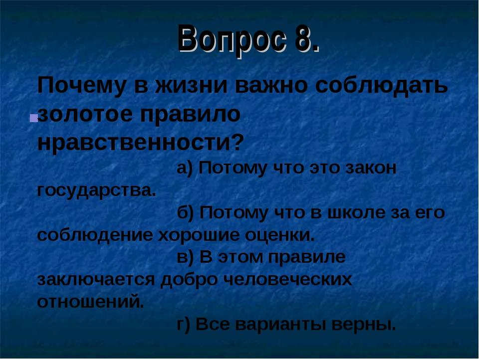Вопрос 8. Почему в жизни важно соблюдать золотое правило нравственности? а) П...