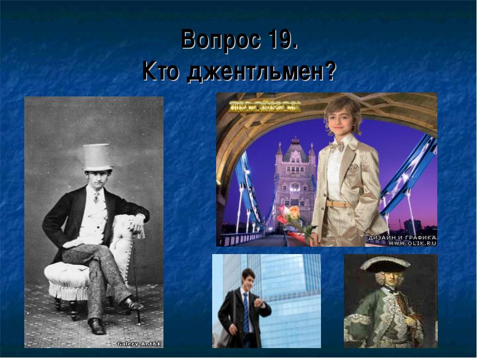 Вопрос 19. Кто джентльмен?