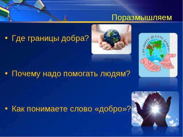 Где границы добра? Где границы добра? Почему надо помогать людям? Как пони...