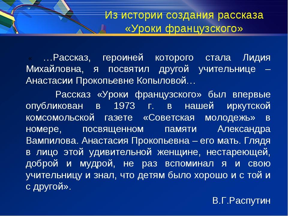 « …Рассказ, героиней которого стала Лидия Михайловна, я посвятил другой учите...