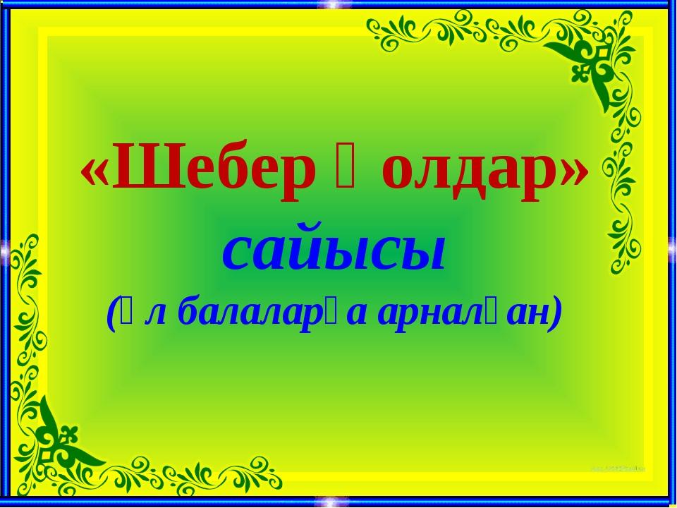 «Шебер қолдар» сайысы (ұл балаларға арналған)