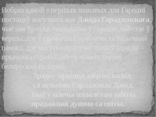 Вобраз адной з першых знакавых для Гародні постацяў магутнага воя Давіда Гара