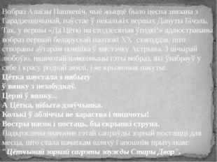 Вобраз Алаізы Пашкевіч, чыё жыццё было цесна звязана з Гарадзеншчынай, паўста