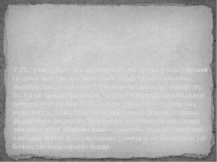 У 1953 г. паступіла ў Лідскае педвучылішча. Тут выступала з вершамі са сцэны