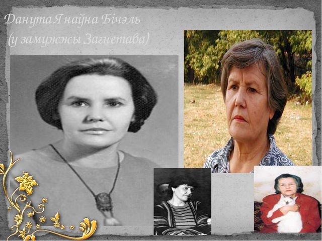 Данута Янаўна Бічэль (у замужжы Загнетава)