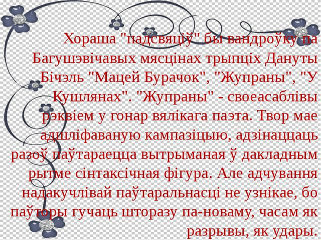 """Хораша """"падсвяціў"""" бы вандроўку па Багушэвічавых мясцінах трыпціх Дануты Біч..."""