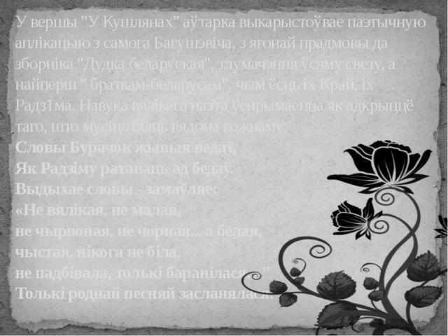 """У вершы """"У Кушлянах"""" аўтарка выкарыстоўвае паэтычную аплікацыю з самога Багуш..."""