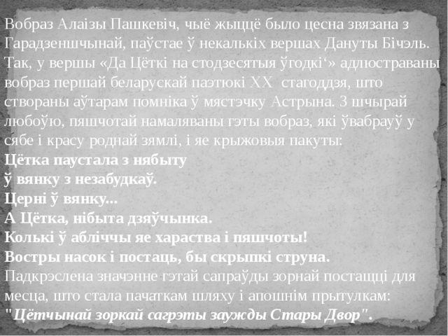 Вобраз Алаізы Пашкевіч, чыё жыццё было цесна звязана з Гарадзеншчынай, паўста...