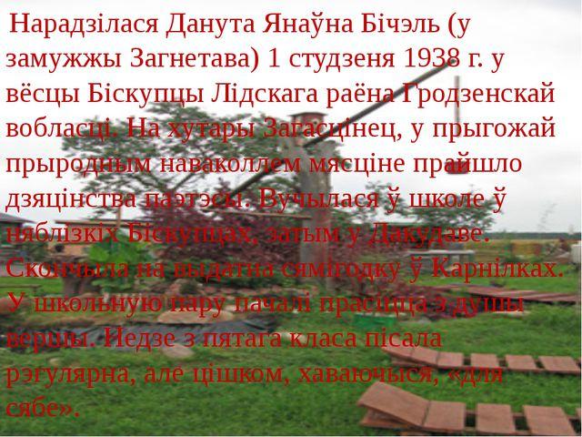 Нарадзілася Данута Янаўна Бічэль (у замужжы Загнетава) 1 студзеня 1938 г. у...
