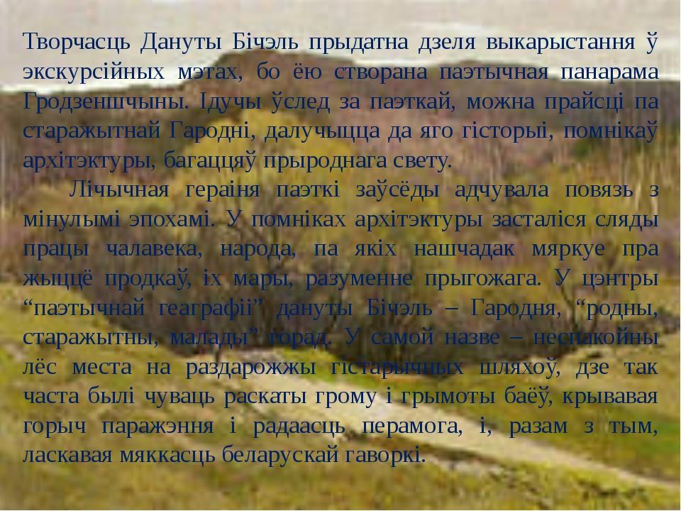 Творчасць Дануты Бічэль прыдатна дзеля выкарыстання ў экскурсійных мэтах, бо...