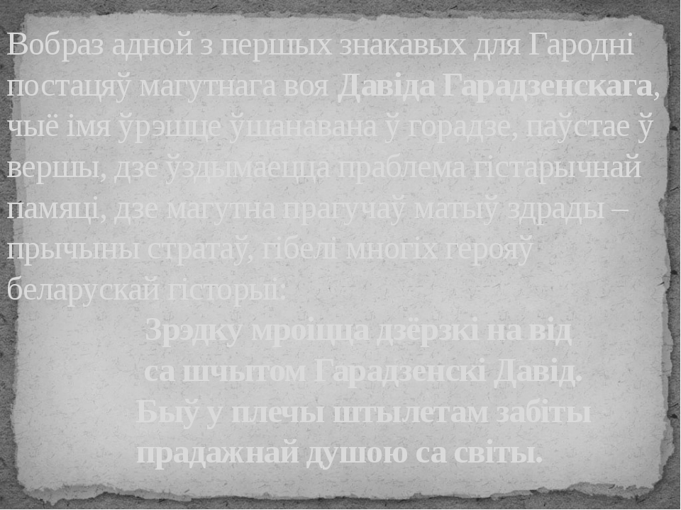 Вобраз адной з першых знакавых для Гародні постацяў магутнага воя Давіда Гара...