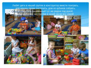 Любят дети в нашей группе в конструктор вместе поиграть, для машин гараж пост