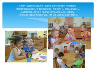 Любят дети в нашей группе за столами поиграть- пораскрашивать в раскрасках, п