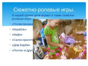 В нашей группе дети играют в такие сюжетно-ролевые игры: «Поликлинника» «Кора