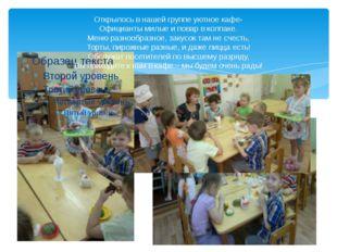 Открылось в нашей группе уютное кафе- Официанты милые и повар в колпаке. Меню