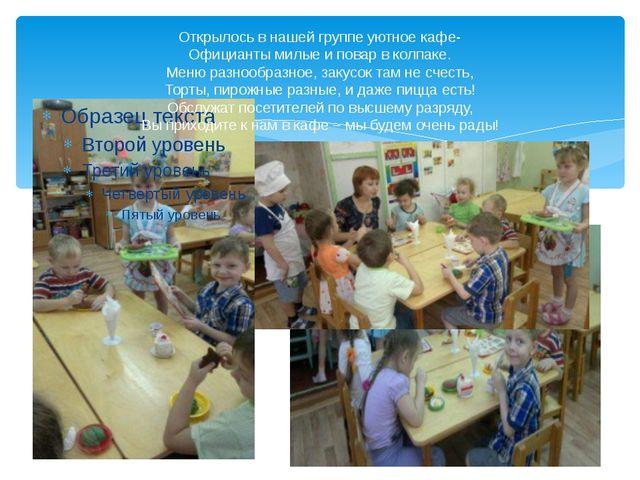 Открылось в нашей группе уютное кафе- Официанты милые и повар в колпаке. Меню...