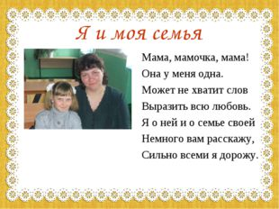 Я и моя семья Мама, мамочка, мама! Она у меня одна. Может не хватит слов Выра