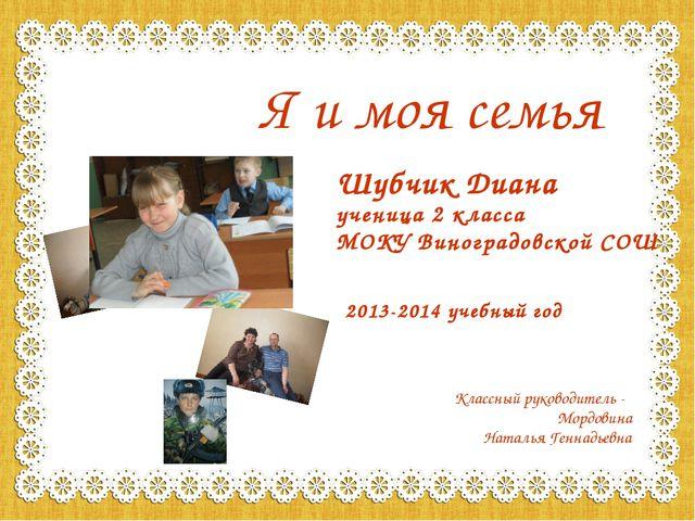 Я и моя семья Шубчик Диана ученица 2 класса МОКУ Виноградовской СОШ 2013-2014...