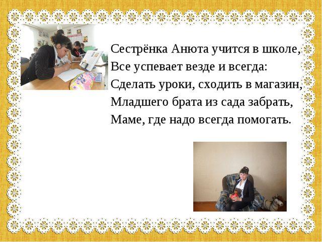 Сестрёнка Анюта учится в школе, Все успевает везде и всегда: Сделать уроки, с...