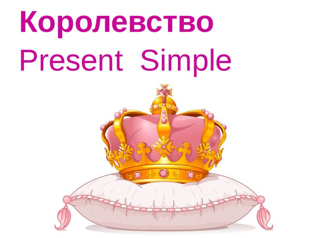 Present Simple Королевство
