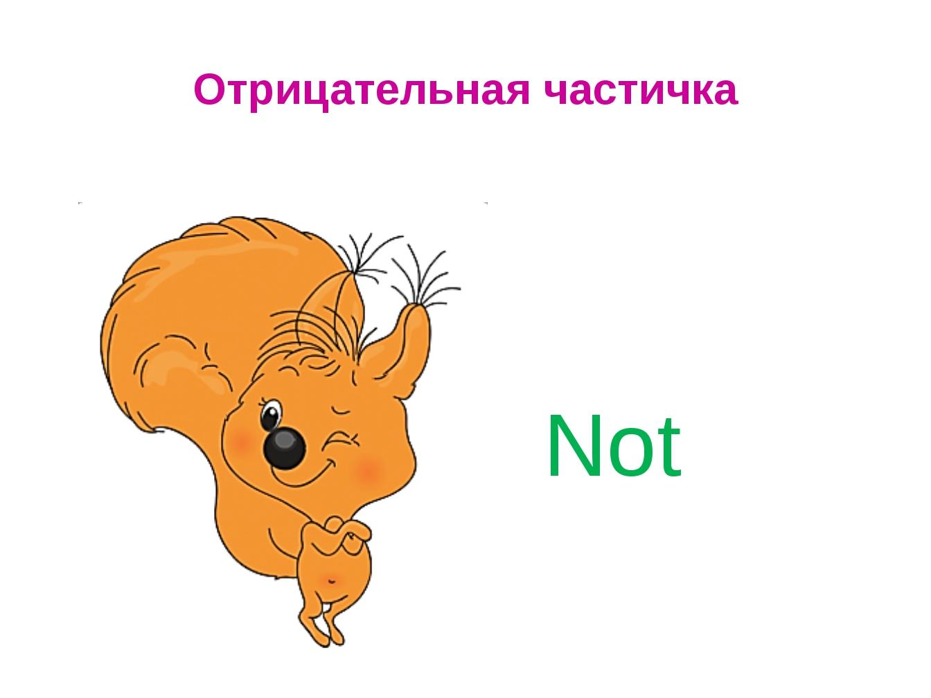 Отрицательная частичка Not