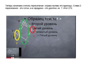 Теперь начинаем считать пересечения справа налево это единицы. Слева 2 пересе