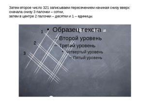 Затем второе число 321 записываем пересечением начиная снизу вверх: сначала с