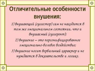 Отличительные особенности внушения: 1)внушающий (суггестор) сам не находится